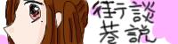 近藤・土方・沖田・山z(((略・・・・!!!愛してるよぉぉぉ!!って感じです(((